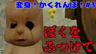 【GMOD】裏切りに負けないかくれんぼ【pro