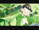 【おそ松さん人力・手描き】利き3男企画第3弾【3男いっぱい】