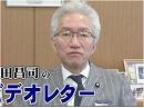 【西田昌司】平成30年を公益資本主義元年に![桜H30/1/12]