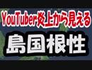 【道理】YouTuber炎上から見る島国根性