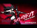 「BLAZBLUE CROSS TAG BATTLE」スペシャルプロモーションムービー