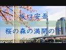 朗読*桜の森の満開の下1/4 坂口安吾 睡眠導入 安眠用