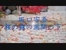 朗読*桜の森の満開の下3/4 坂口安吾 睡眠導入 安眠用