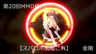 【第20回MMD杯予選】【スパロボ風艦これ】