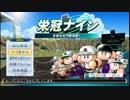 栄冠ナイン 2人雑談プレイ【桃+・足湯】 192
