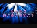 朗読*桜の森の満開の下4/4 坂口安吾 睡眠導入 安眠用