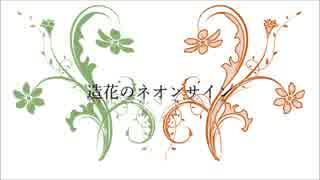 【コラボ】造花のネオンサイン / 初音ミク
