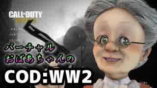 バーチャルおばあちゃんがはじめてCoD:WW2