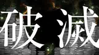 【カバー】旧支配者のキャロル(日本語)