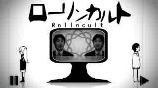 【SOCALOID】ローリンカルト【Off Vocal】