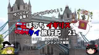 【ゆっくり】イギリス・タイ旅行記 21