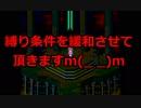 【ゆっくり実況】自衛官カタリナ1人縛りEO Part01