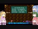 【ボイスロイド実況】ぷにレンジャーの100点満点冒険記!part6
