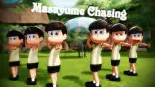 【MMDおそ松さん】六つ子でMasayume Chasing【子供時代の六つ子】