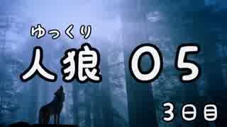 ゆっくり長期人狼05 妖精の村 3日目