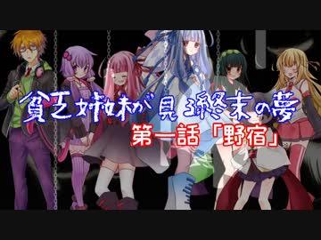第一話「野宿」/貧乏姉妹が見る終末の夢リマスター#1/終末線001話R