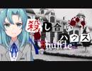 【フルボイス・ADV式】殺し合いハウス:シャッフル 第3話