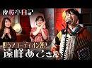 【夜桜亭日記 #64】遠峰あこさん(唄うアコーディオン弾き)...