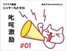 森永千才のradioclub.jp#01(叱咤激励)