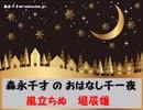 森永千才『風立ちぬ』堀辰雄