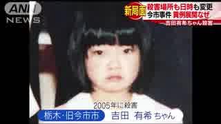 人気の「栃木小1女児殺害事件」...