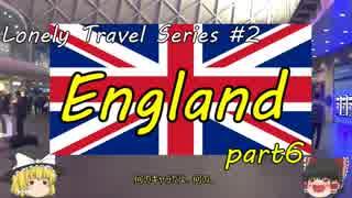 【ゆっくり旅行記】ぼっち、イギリスに行