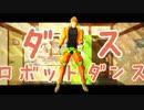 【ジョジョMMD】荒木荘+αでダンスロボットダンス
