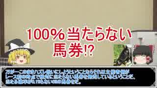 ゆっくり日本競馬史part17【番外編】