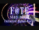 【NovelsM@ster】F@te/staynight Unlimited Bullet Works