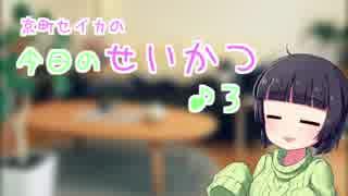 京町セイカの今日のせいかつ#3【VOICEROI