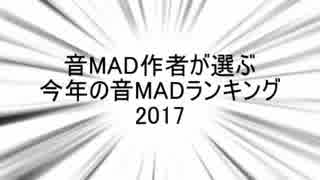音MAD作者が選ぶ今年の音MAD2017 結果