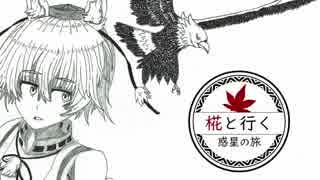 【ゆっくり実況】椛と行く惑星の旅~若鳥の筑前煮~【Warthunder】pt.5