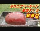 ボロニアソーセージ串焼き!後半!【1080pテスト】【BBQ修造】35-②