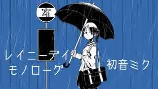 レイニーデイ・モノローグ/初音ミク