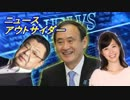 【須田慎一郎】ニュースアウトサイダー 20180113【菅 義偉】