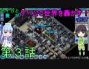 セイカと葵がゲームで世界を轟かす! 新章第3話【Mad Games Tycoon実況】