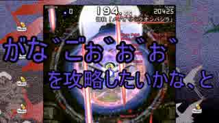 【実況】東方を7.5ミリも知らない僕が弾幕STGに挑戦【文花帖DS】 11