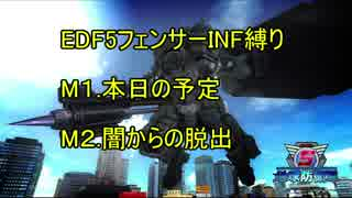 【地球防衛軍5】フェンサーINF縛り攻略戦