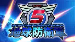 【地球防衛軍5】優勢の時に流れるやつBGM