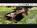 【ゆっくり実況】ゆっくり戦車兵のWarThun