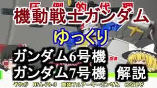 【機動戦士ガンダム】ガンダム6号機、7号機 解説【ゆっくり解説】part39