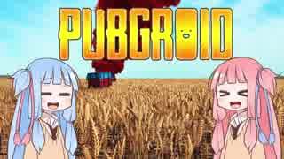 【PUBGROID】あいのりのやべーやつがドン勝とったったwww【前編】