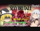 【ゆっくり実況】SEXY BRUTALE part4【セクシーブルテイル】