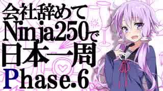 会社辞めてninja250で日本一周 Phase 6