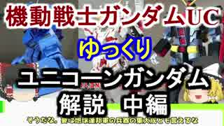 【ガンダムUC】ユニコーンガンダム 解説 中編【ゆっくり解説】part6