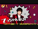 """#71(コメントお題トーク""""MUKIMPOについて"""")"""