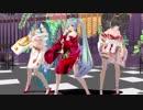 【初音ミク】アフターナイト ワンダーランド【MMD】