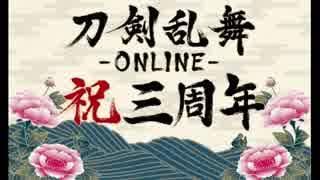 刀剣乱舞リリース3周年記念ボイス 山姥切国広(新規イラストネタバレ)