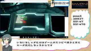 【0円】ENVOY2コンソール操作TA【ゆっく