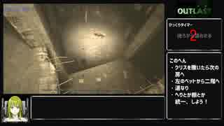 【RTA】Outlast_59分39秒_Part2/5